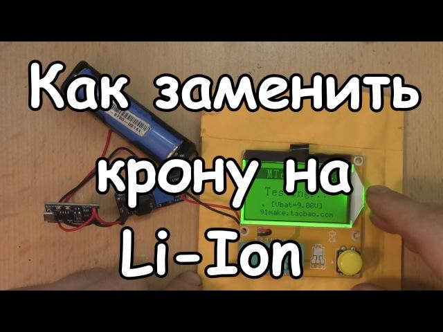 Как заменить крону на li ion.