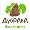 "База отдыха ""ДубRAvA"""