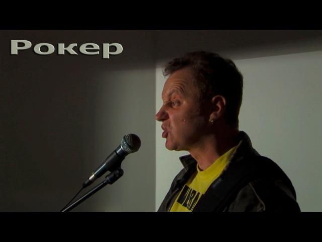 Георгий Делиев - Рокер HD