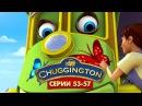 Веселые паровозики из Чаггингтона - все серии подряд (53-57) 2 СЕЗОН - мультфильмы про паровозики