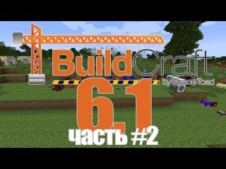 [Обзор] Buildcraft 6.1 - часть 2 - EP92S1
