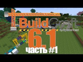 [Обзор] Buildcraft 6.1 - часть 1 - EP91S1