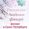 Филиал Российской Академии фэншуй в СПб