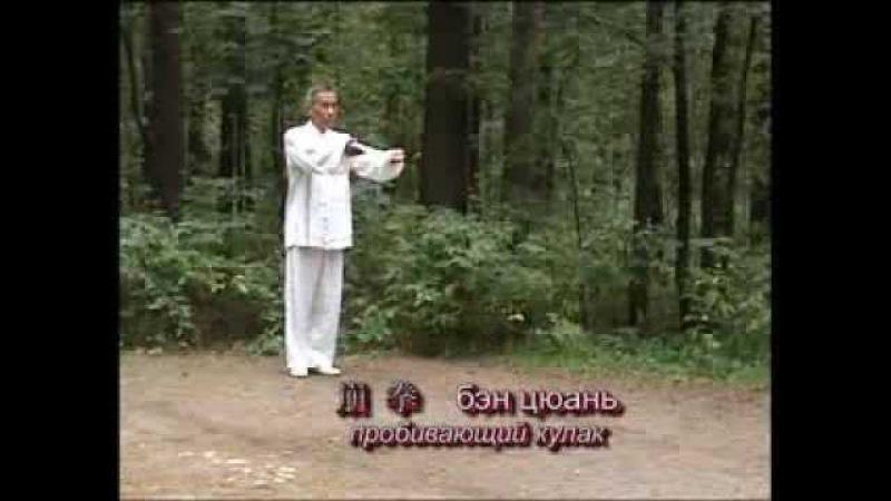 Синъицюань Усин цюань Xingyiquan 形意拳 wŭxíng quan 五行拳