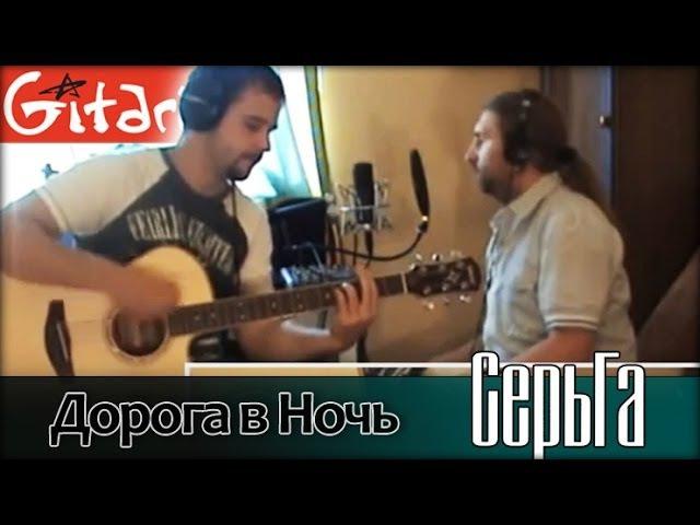 Дорога в ночь СЕРЬГА Как играть на гитаре 3 партии Табы аккорды Гитарин