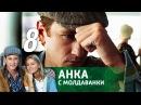 Анка с Молдаванки - Серия 8 2015