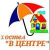 "хостел ""В ЦЕНТРЕ"", Барнаул"