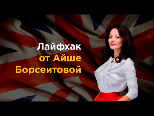 Как взломать английский Лайфхак по изучению языка от Айше Борсеитовой