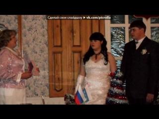 поздравление на свадьбу под песню бродяга задрапированные