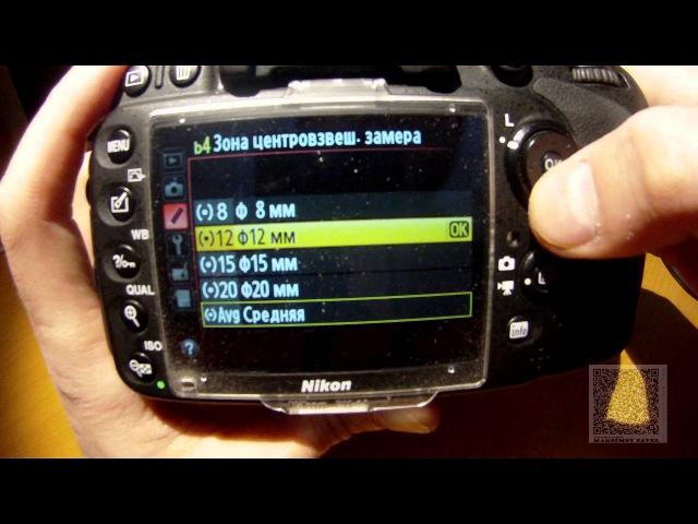 Пользовательские настройки Замер Экспозиция Nikon D610 600 инструкция по применению Часть 4