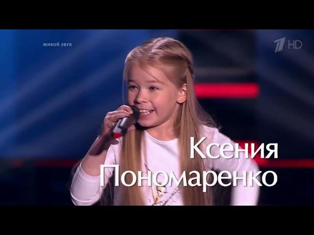 Ксения Пономаренко А знаешь всё ещё будет Слепые прослушивания Голос Дети Сезон 3