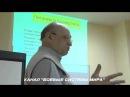 ч7-4 Питание, тренировка, оздоровительная система, ИЗОТОН, ОФК Селуянов