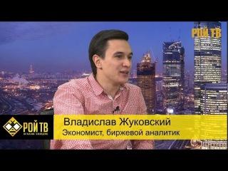 Владислав Жуковский: все на борьбу с феодализмом! (Рой ТВ )