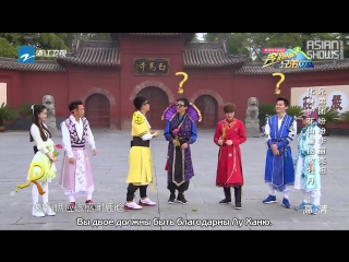 Running man china s3 (hurry up, brother) ep.1 1 часть (151030) [рус.саб]