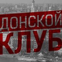 """Логотип Ростовский клуб """"Донской клуб"""""""