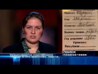 Жди Меня_объявление о розыске родственников Безрукова Георгия Павловича