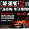 Carbonof.ru: Шумоизоляция, винил, алькантара, си