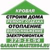 Ремонт. Отделка. Строительство в Новосибирске.
