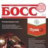 Босс - Агро: Сельскохозяйственный журнал