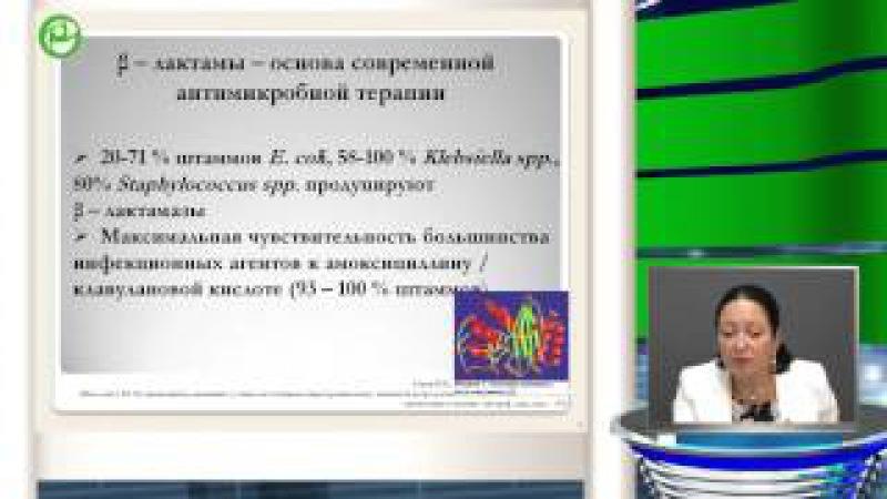 Аполихина И.А. - Лечение неспецифического вагинита и цервицита