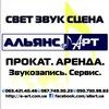 Альянс Арт. Свет Звук Сцена. Аренда в Одессе.