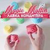 MAGIC MUFFIN: интернет-магазин для кондитеров