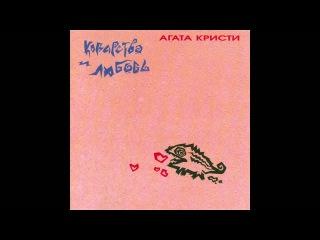 Agatha Christie - Коварство и любовь / Intrigue and Love (Full Album, 1st Version, USSR, 1989)