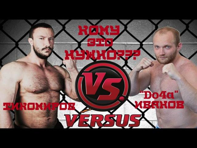 До4а Иванов vs Тихомиров - КОМУ ЭТО НУЖНО? на IronClan