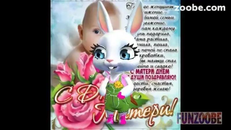 поздравление зайчиком с праздником мам открытием