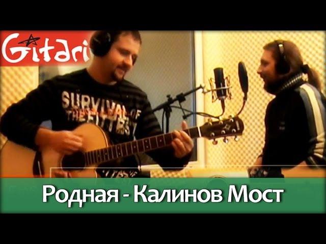 Родная КАЛИНОВ МОСТ Как играть на гитаре 4 партии Табы аккорды Гитарин
