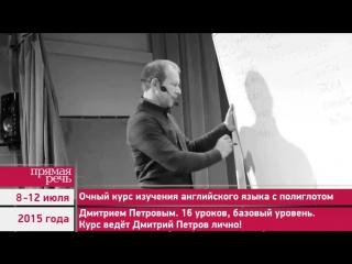 Английский язык за 16 уроков с полиглотом Дмитрием Петровым, анонс
