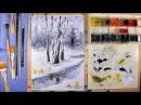 Как нарисовать зимний пейзаж - урок рисования акварелью поэтапно для детей от 8 лет и взрослых