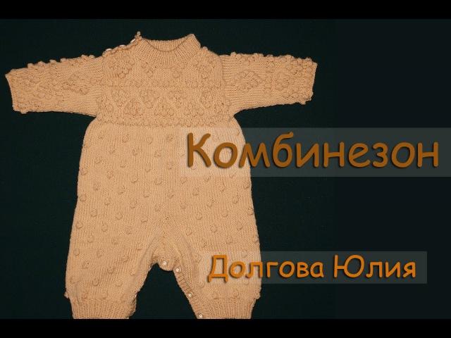 Вязание спицами комбинезона для новорожденного ОБЩЕЕ Knit jumpsuit Infant