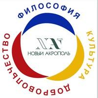 Логотип Новый Акрополь во Владивостоке