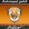 """Бетонный завод """"Реком+"""""""