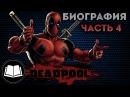 Дэдпул Deadpool Биография Часть 4