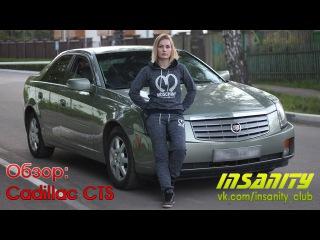 Обзор Cadillac CTS от Insanity autoclub