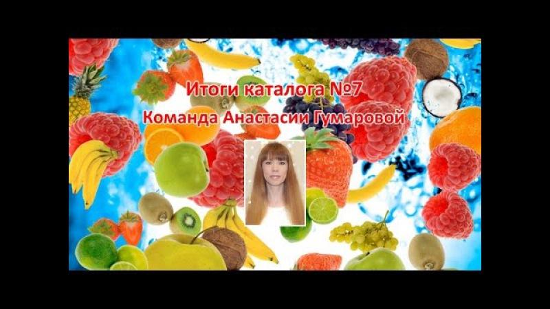 Ролик итоги каталога №7 Команда Анастасии Гумаровой