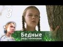 Бедные родственники. Серия 3 (2012) @ Русские сериалы