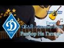Как Играть На Гитаре песню группы СКАЙ Ми Це Динамо Часть 1