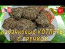 ГРЕЧКА И КАБАЧОК Кабачковые котлеты Диетические Кабачок Cutlets from zucchini and buckwheat