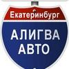 "Автошкола ""АЛИГВА-АВТО"""