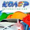 Кузовной ремонт и покраска Томск | Колер
