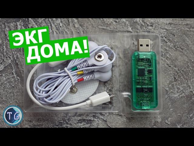 ECG Dongle КАРДИОФЛЕШКА 60