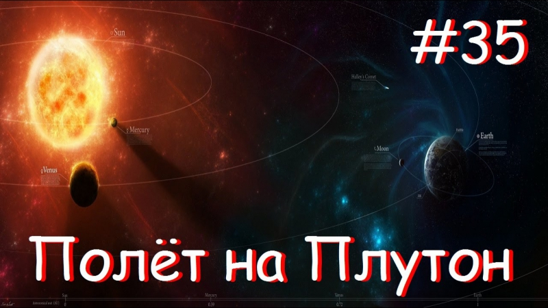 FTB Galactic Science 35 Полёт на Плутон