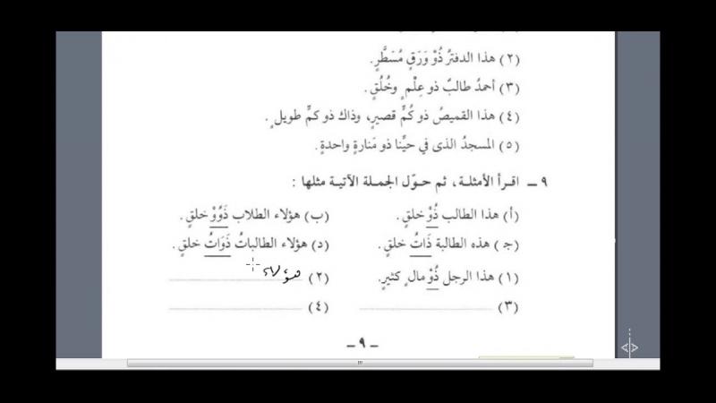 Том 2 урок 4 1 Мединский курс арабского языка