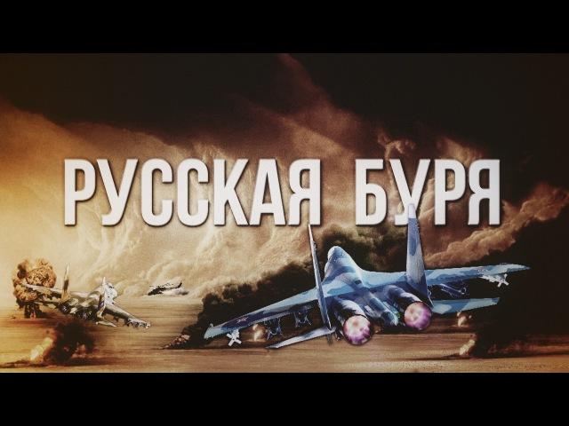 Артём Гришанов Русская буря Russian storm War in Syria English subtitles
