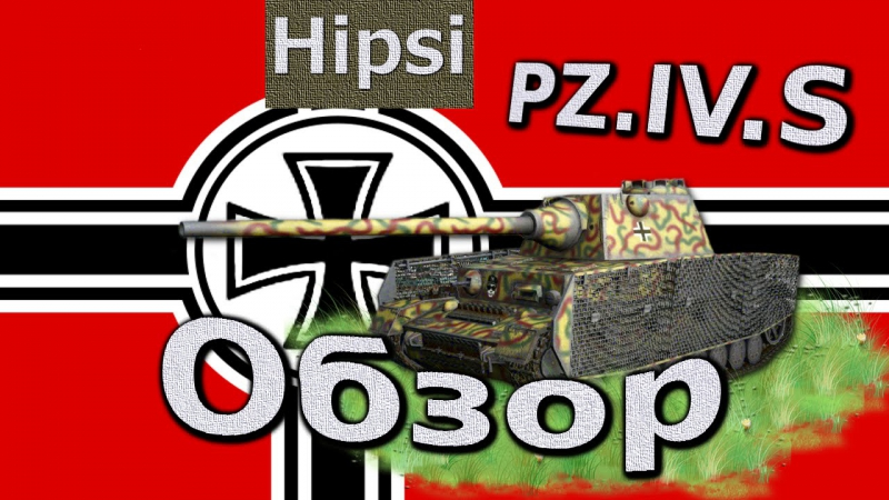 Танк PzIV.S World of Tank Обзор