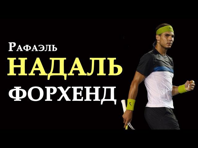 Надаль Форхенд в теннисе Супер замедленная съемка