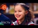 МастерШеф Дети - Сезон 1 - Выпуск 13 - Часть 7 из 10